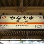 名古屋の金山周辺で習える英会話教室を紹介しています!