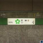 福岡県内の紅葉|名所・イベント・見ごろ情報