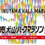 2020年第42回読売犬山ハーフマラソンにエントリーする為の方法を紹介