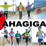 2016年新春矢作川マラソンにエントリーする為の方法を紹介