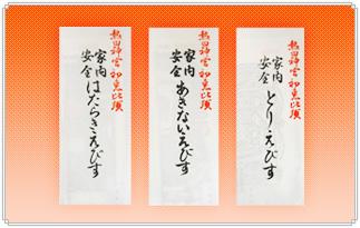 shinto_hatsuebisu-photo02