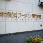 新横浜ラーメン博物館の営業時間やアクセスについて