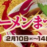 名古屋ラーメン祭2016の開催会場/期間/時間と出店予定店舗は?