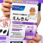 ファンケルえんきんをコンビニで買うと損!成分と副作用と妊娠中