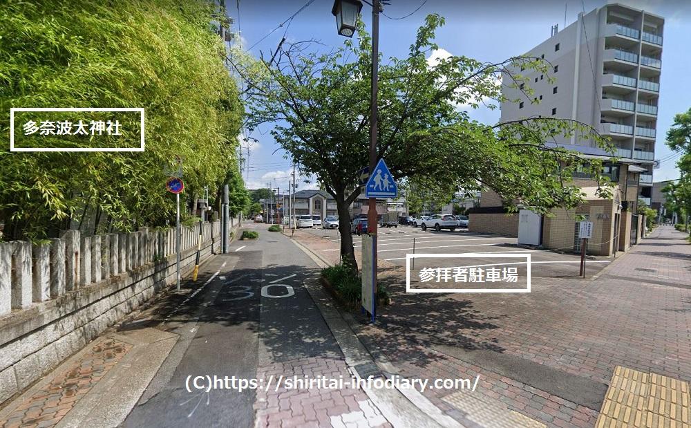 多奈波太神社駐車場
