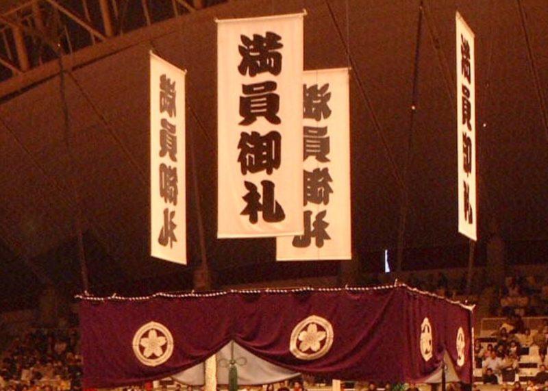 大相撲本場所