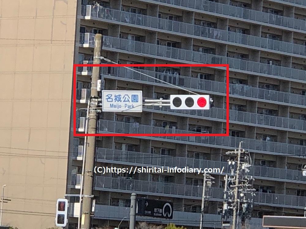 名城公園信号