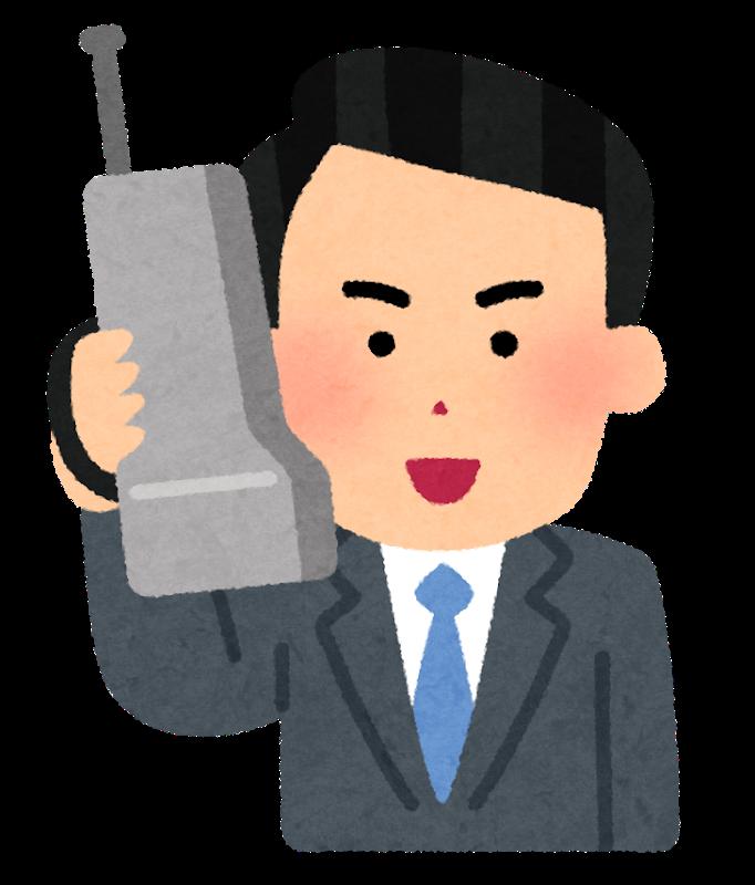 昔の大きな携帯電話のイラスト