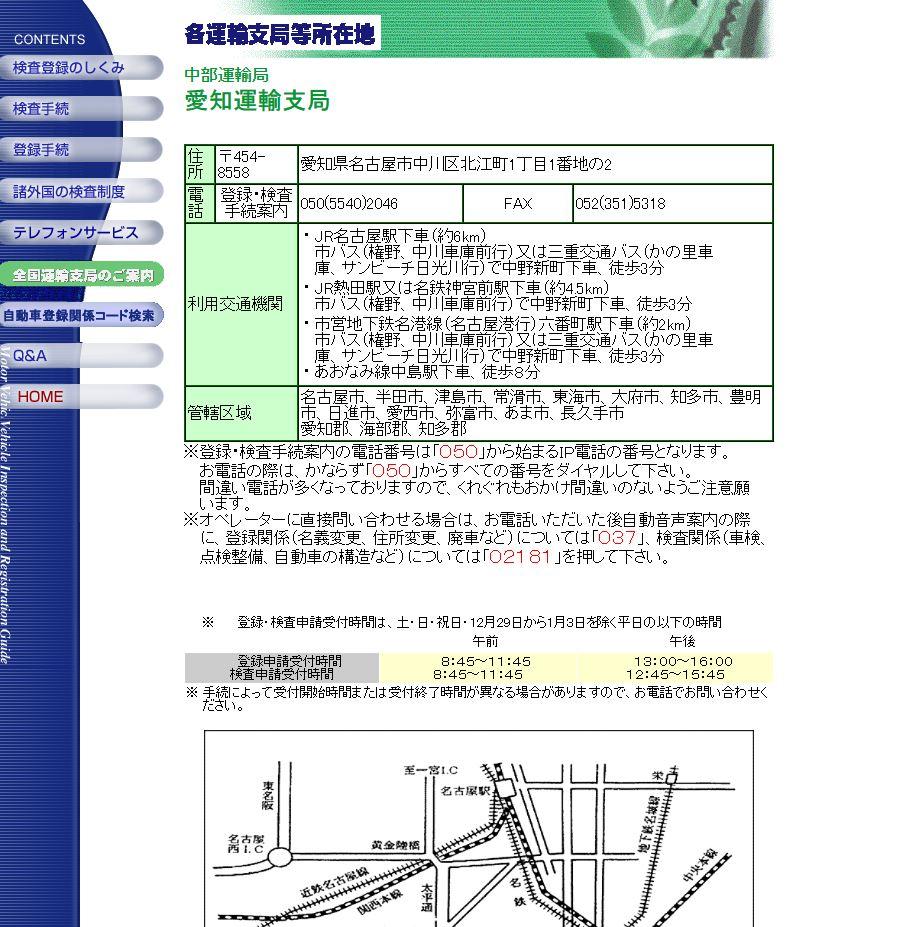 国土交通省HP3
