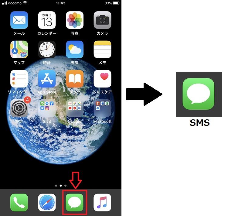 SMSアプリ選択